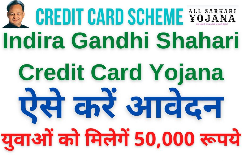 Indira Gandhi Shahari Credit Card Yojana