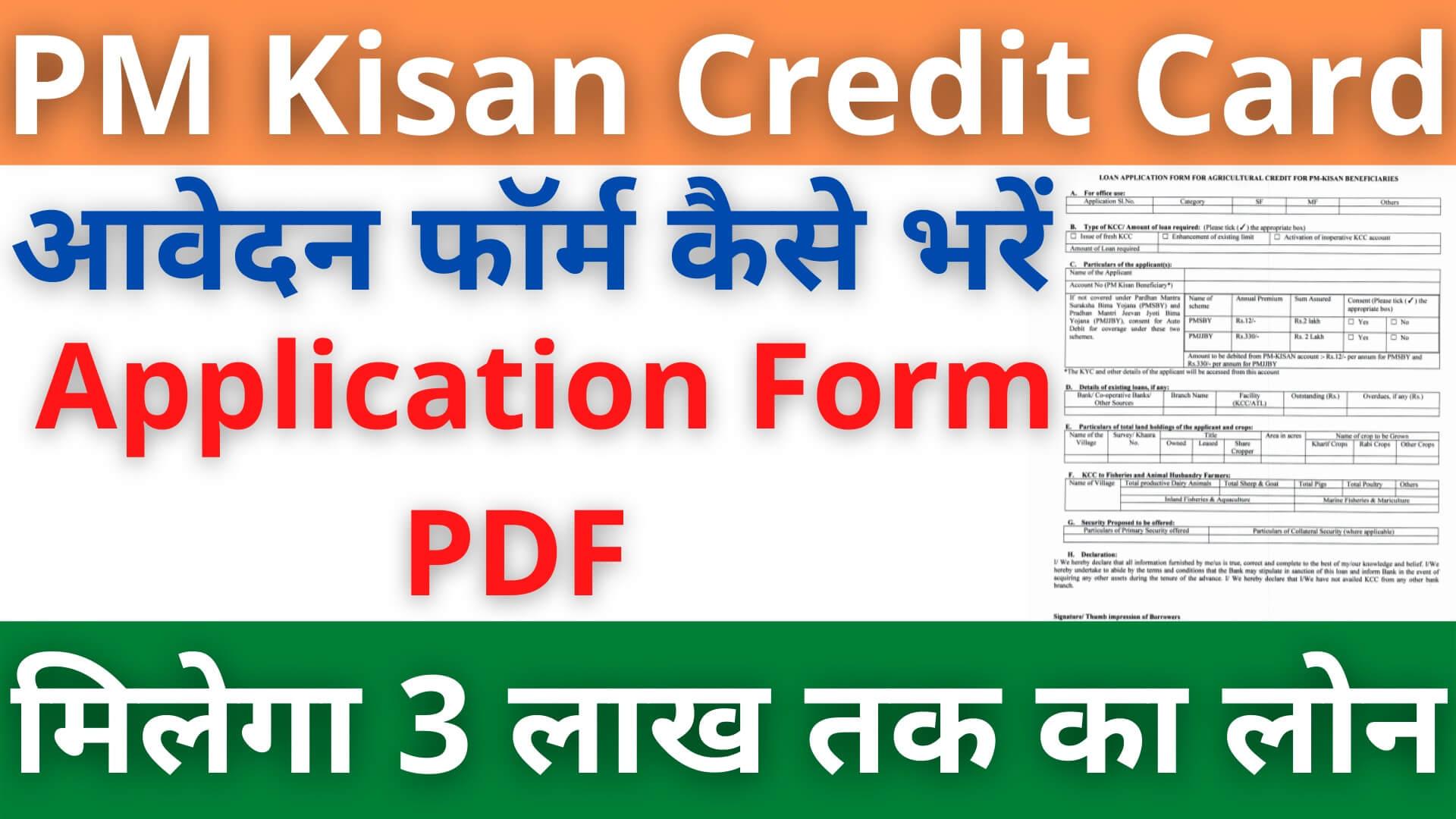 Kisan Credit Card Application Form PDF