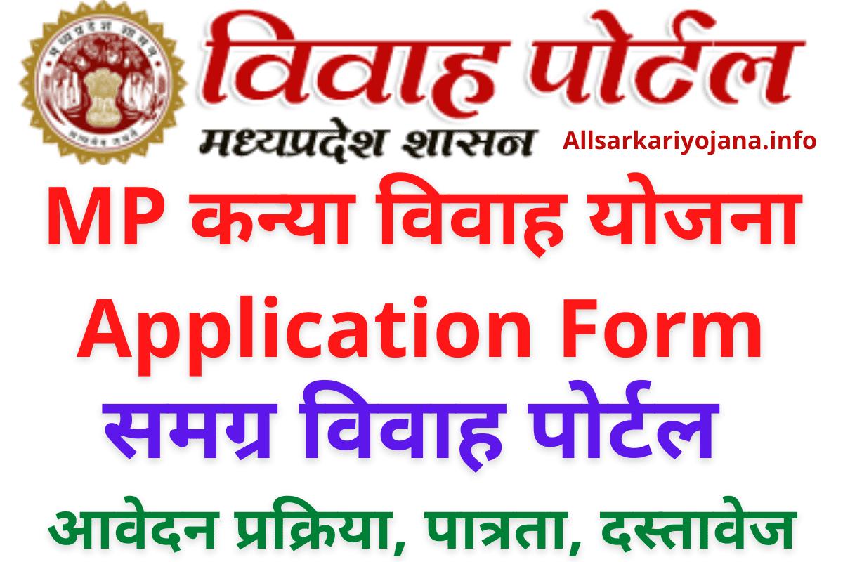MP Kanya Vivah Yojana Application Form