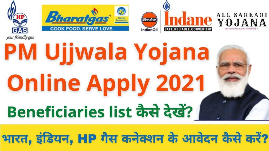 PM Ujjwala Yojana Online Apply 2021