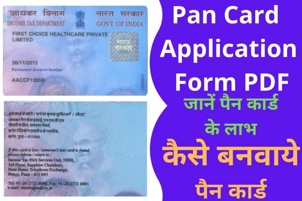 Pan Card Application Form PDF