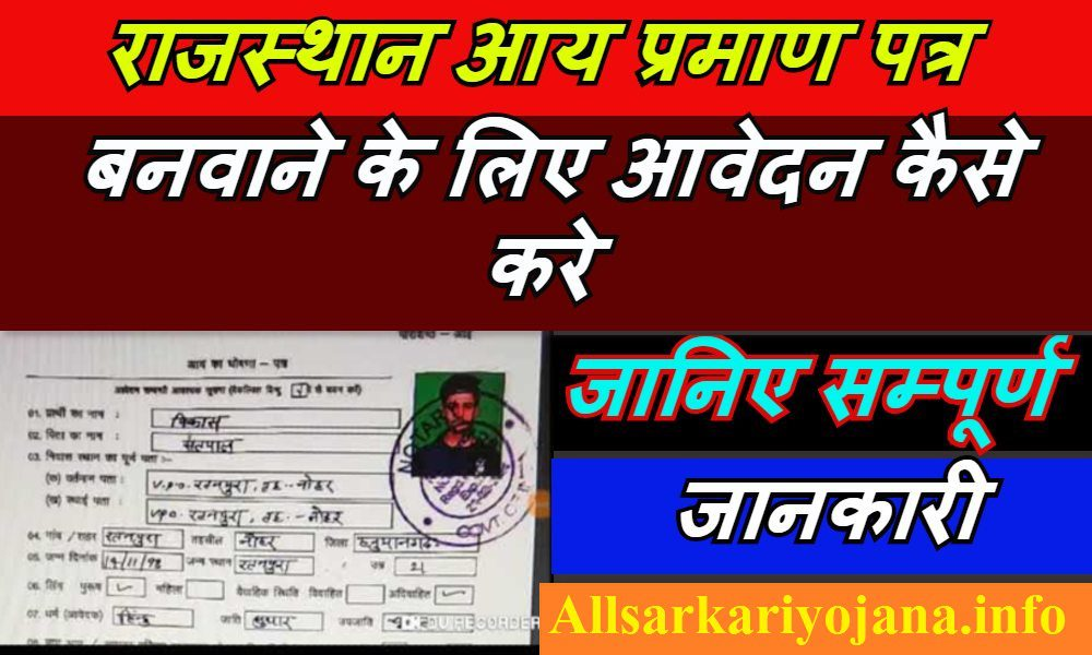 Rajasthan Income certificate