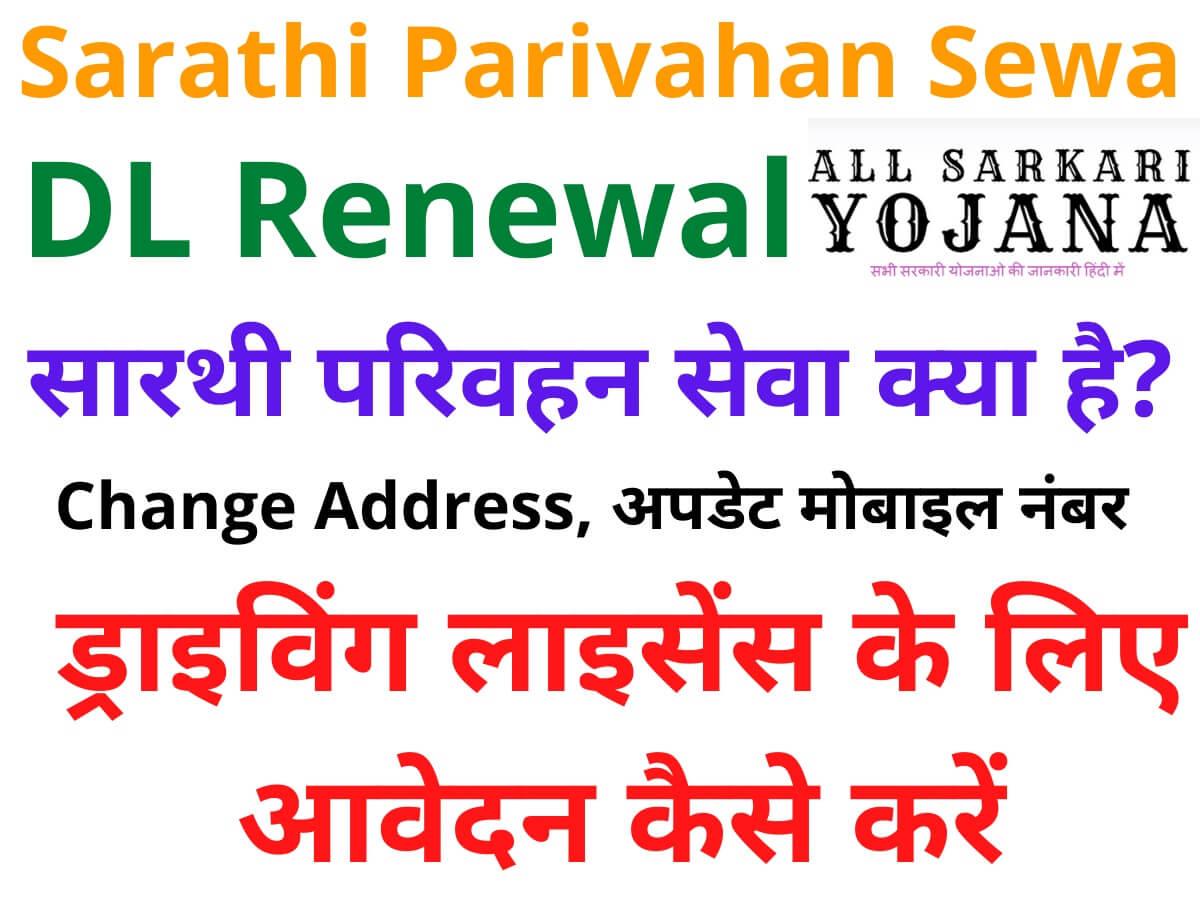 Sarathi Parivahan Sewa