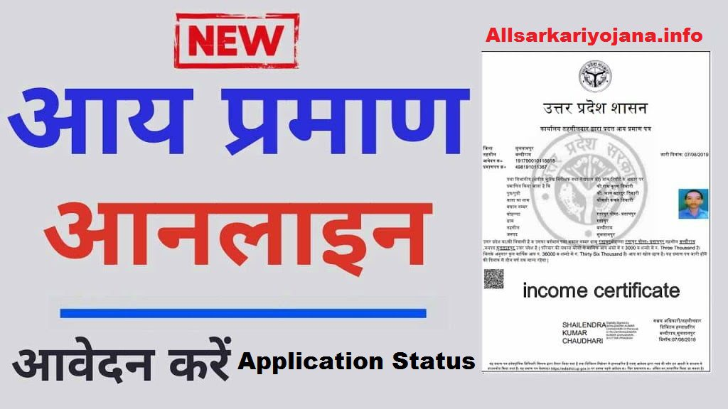 UP Income Certificate Form