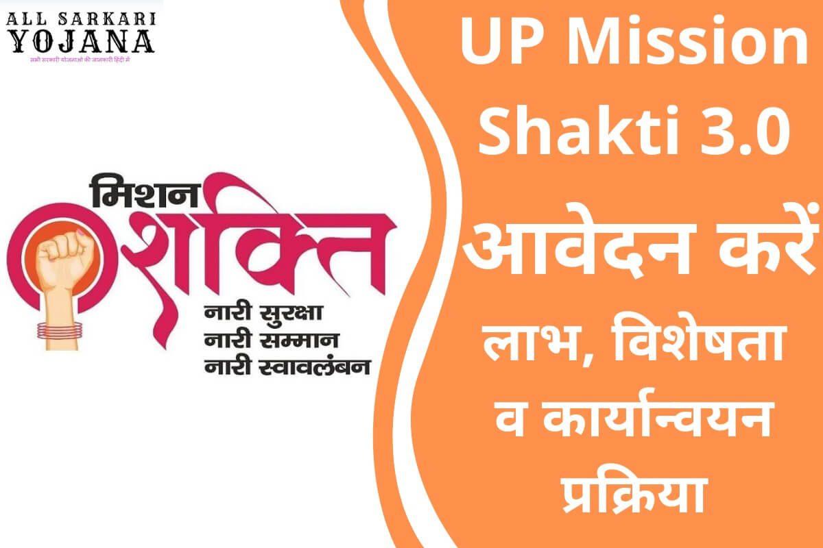 UP Mission Shakti 3.0