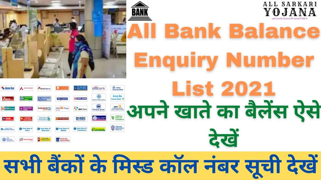 All Bank Balance Enquiry Number List