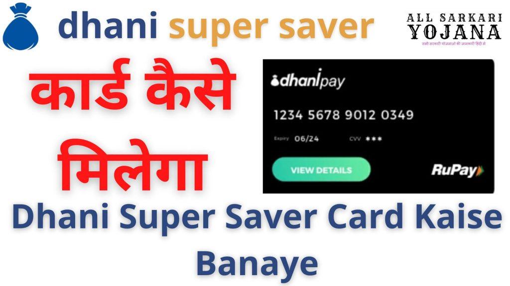 Dhani Super Saver Card Kaise Banaye