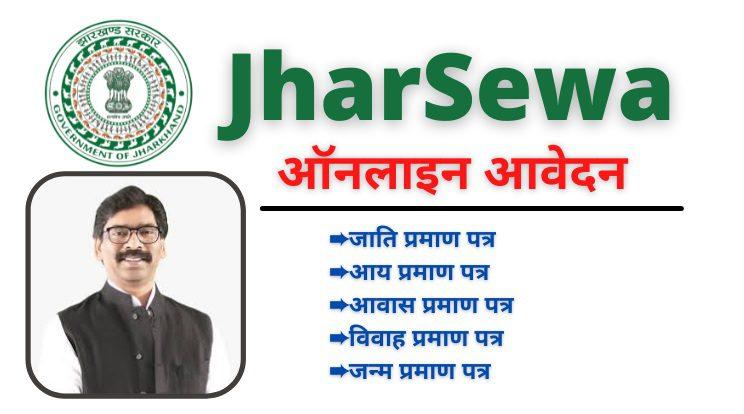 JharSewa