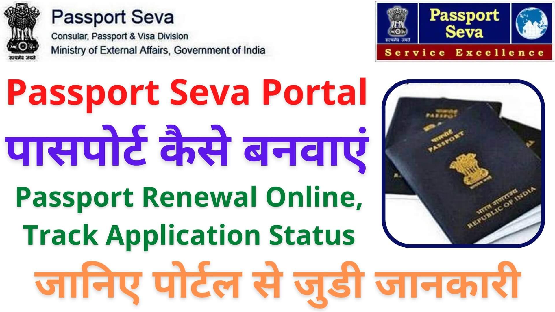 Passport Seva Portal