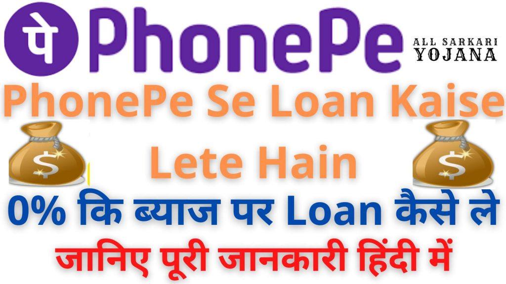 PhonePe Se Loan Kaise Lete Hain