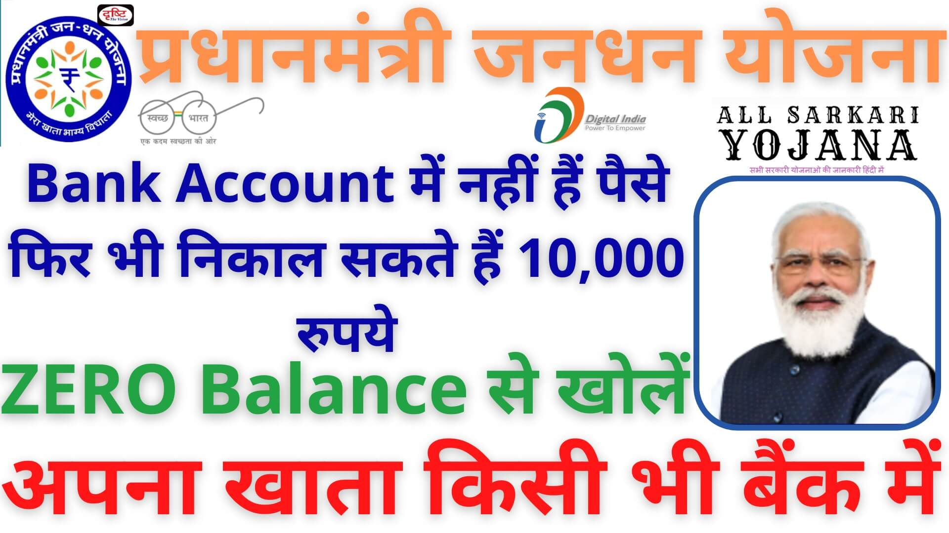 Pradhan Mantri Jan Dhan Yojana Zero Balance Account