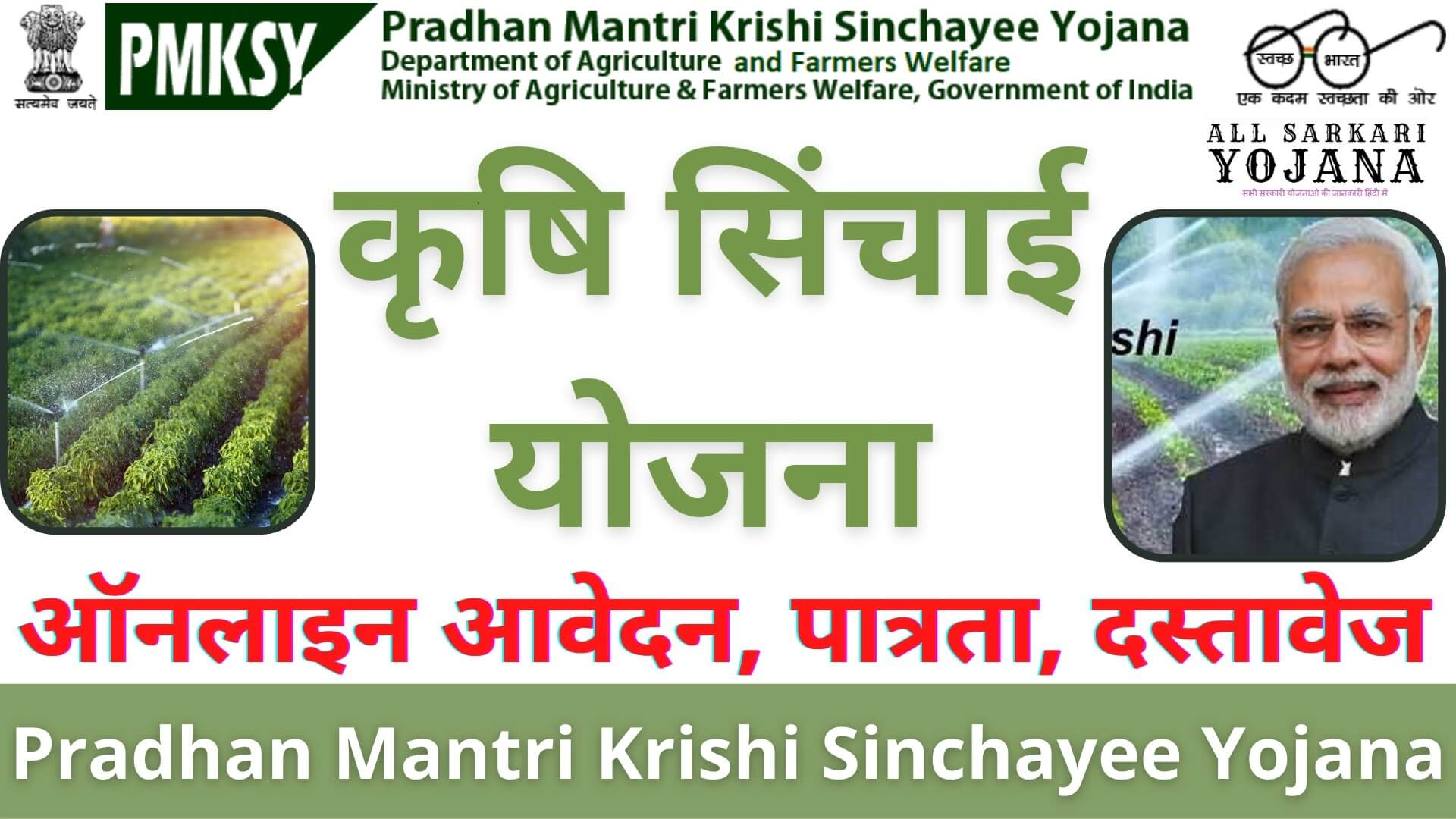 Pradhan Mantri Krishi Sinchayee Yojana