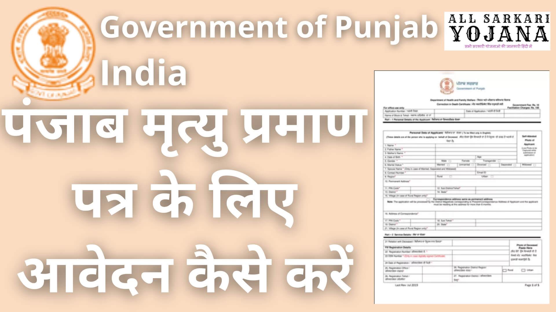 Punjab Death Certificate PDF Form