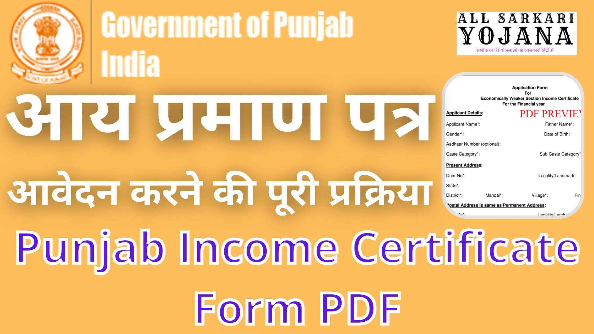 Punjab Income Certificate
