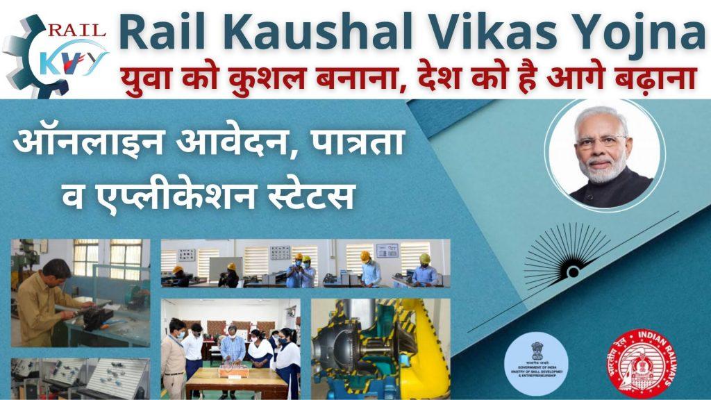 Rail Kaushal Vikas Yojna