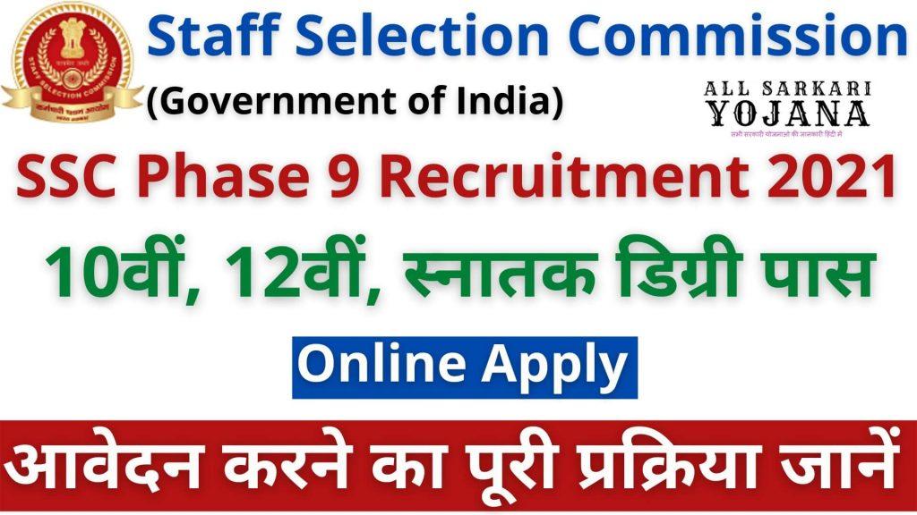 SSC Phase 9 Recruitment 2021 Notification