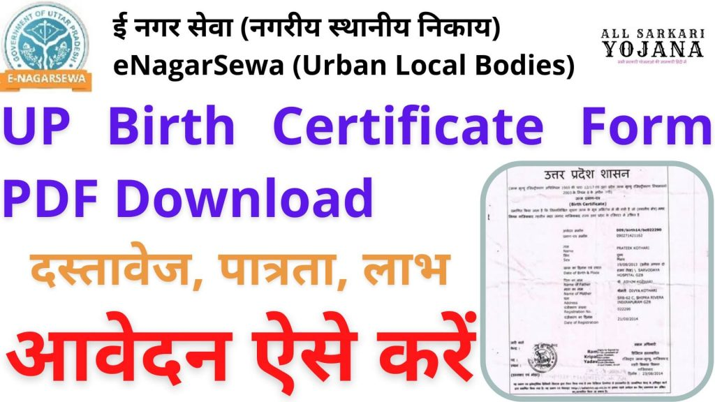 UP Birth Certificate Form