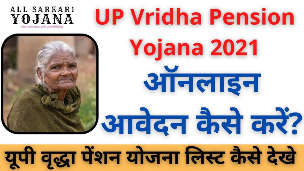 UP Vridha Pension Yojana