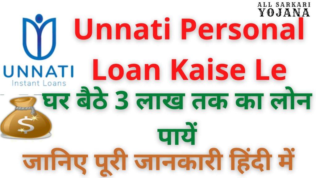 Unnati Personal Loan Kaise Le