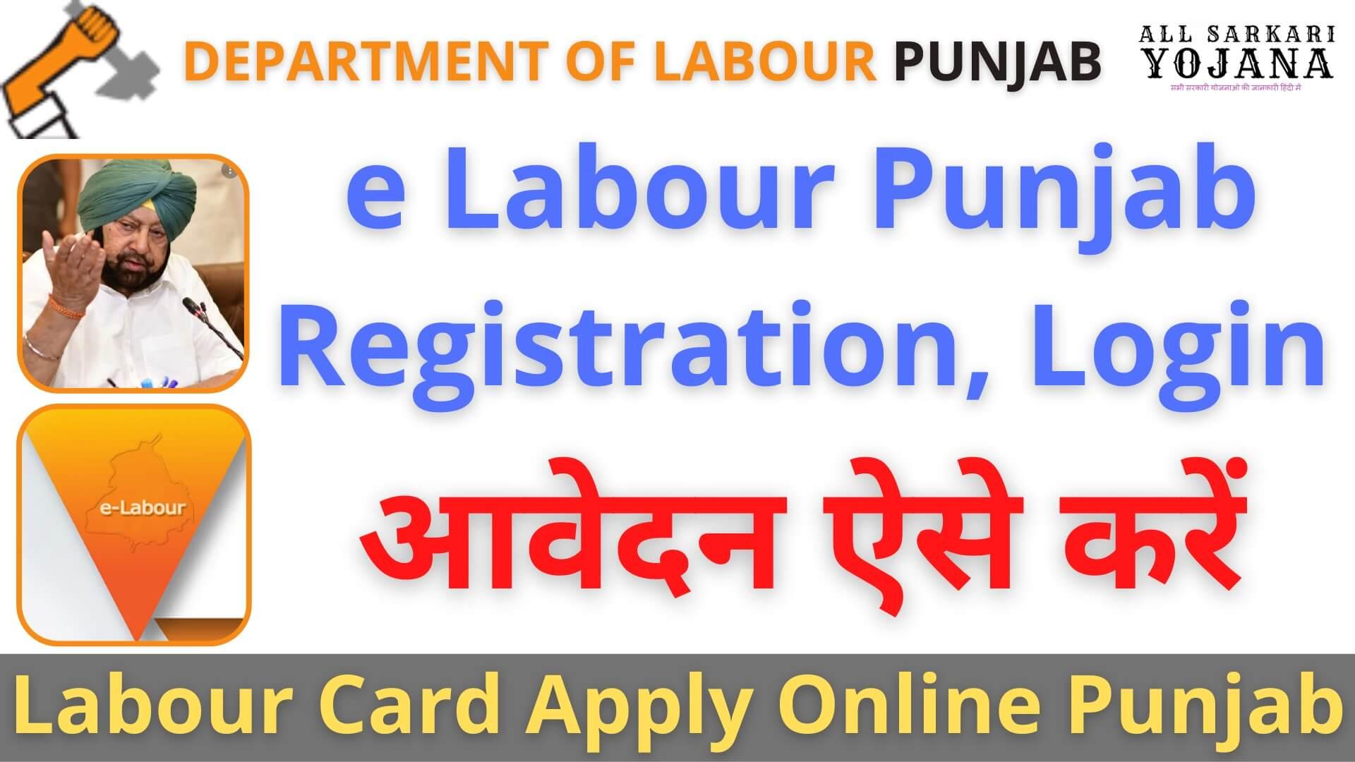 e Labour Punjab Registration