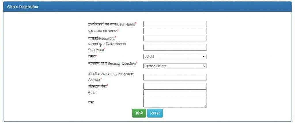 cg e district citizen registration form