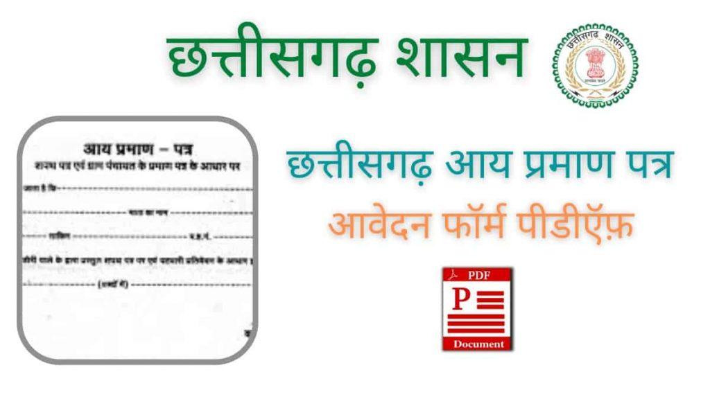 cg income certificate form pdf