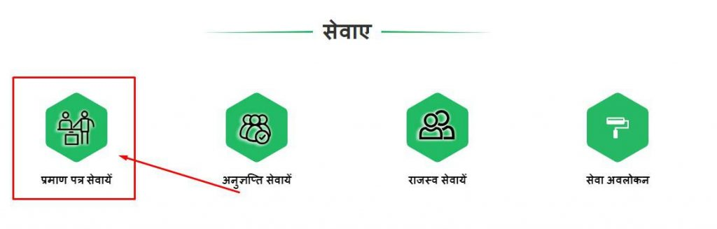 cg income certificate online apply